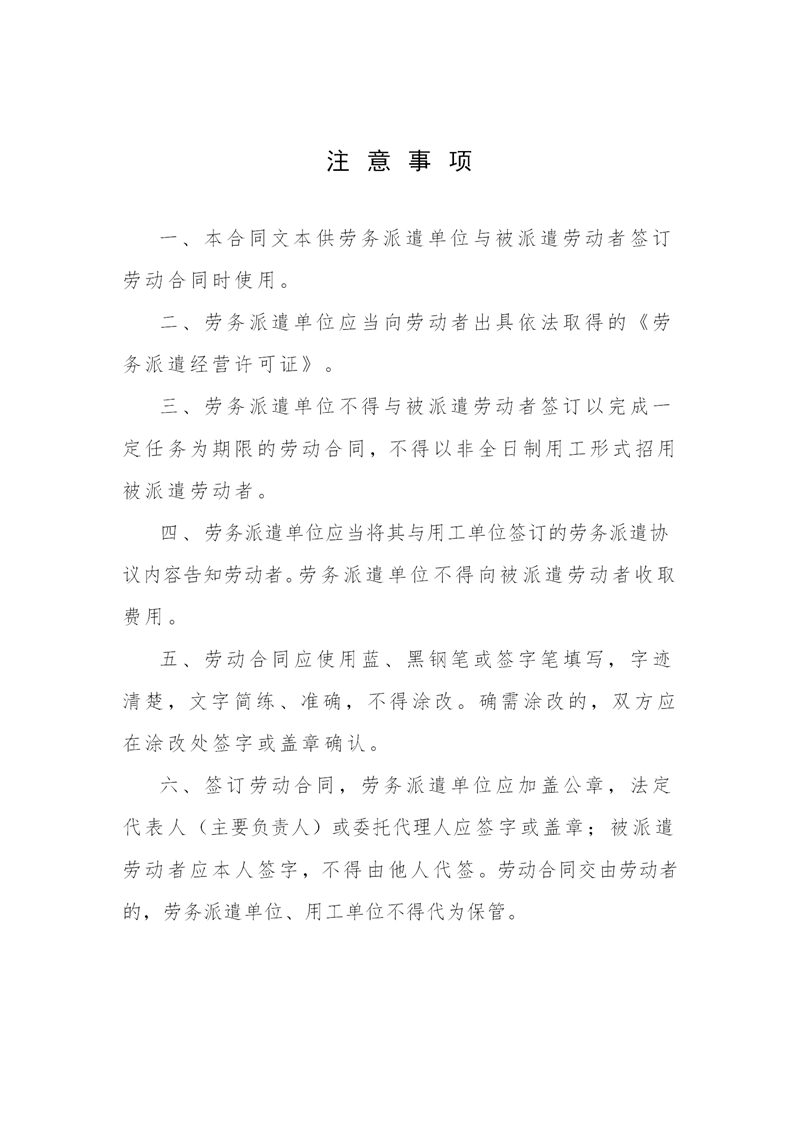国家人事社会保障部_劳动合同模板(劳务派遣) - 铜川市人力资源和社会保障局